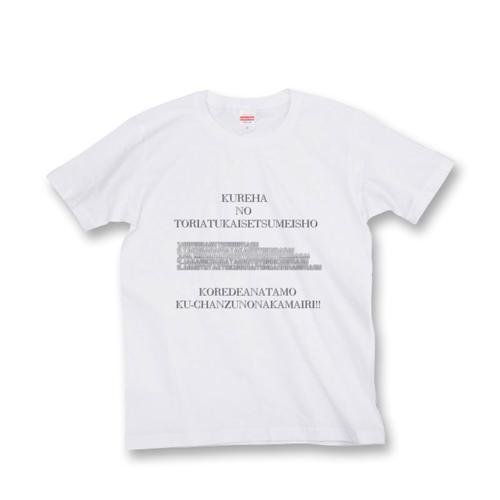 KUREHA Tシャツ(2021)